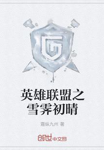 英雄联盟之雪霁初晴